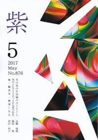 「紫」2017年5月号