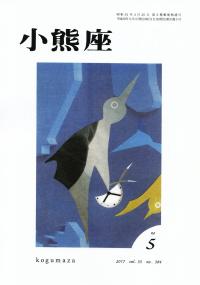 「小熊座」2017年5月号