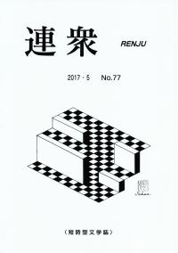 「連衆」No.77(2017年5月)