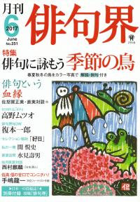 「俳句界」2017年6月号