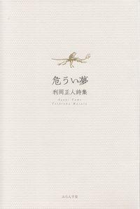 利岡正人『詩集 危うい夢』