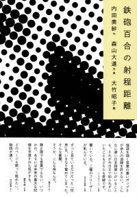 内田美紗=句、森山大道=写真、大竹昭子=編『鉄砲百合の射程距離』