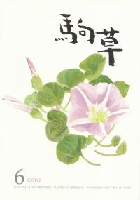 「駒草」2017年6月号
