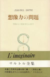 サルトル『サルトル全集 第12巻 想像力の問題―想像力の現象学的心理学』
