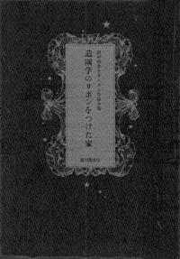 田中啓介『造園学のリボンをつけた家』