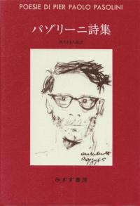 パゾリーニ『パゾリーニ詩集』