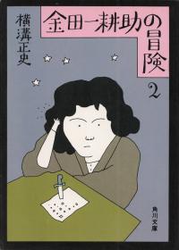 横溝正史『金田一耕助の冒険2』