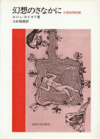 カイヨワ『幻想のさなかに―幻想絵画試論』