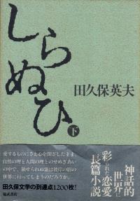田久保英夫『しらぬひ(下)』