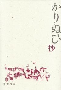 松本邦吉『句集 かりぬひ抄』