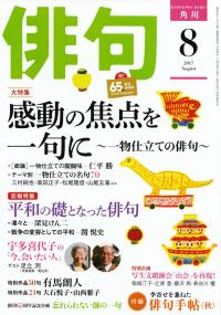 「俳句」2017年8月号