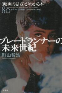 町山智浩『ブレードランナーの未来世紀―〈映画の見方〉がわかる本80年代映画カルトムービー編』