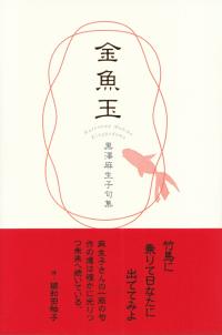 黒澤麻生子『句集 金魚玉』