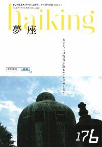 「夢座」第176号(2017年8月)