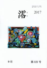 「澪」2017年9月号