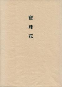 高橋龍『句控 寶珠花』
