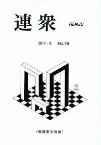 「連衆」No.78(2017年9月)