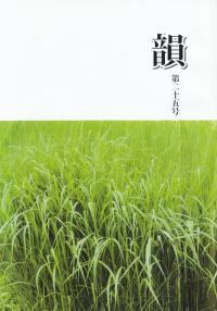 「韻」第25号(2017年8月号)