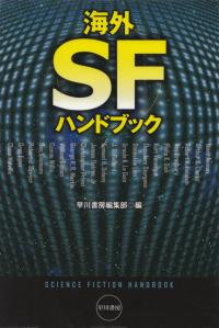 早川書房編集部編『海外SFハンドブック』
