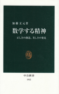 加藤文元『数学する精神』
