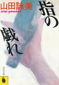 山田詠美『指の戯れ』