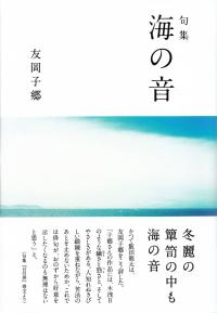 友岡子郷『句集 海の音』