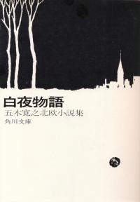 五木寛之『白夜物語』