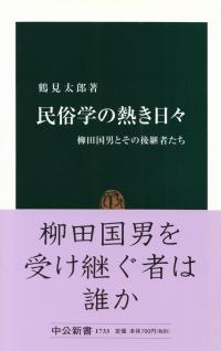 鶴見太郎『民俗学の熱き日々』