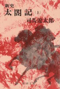 司馬遼太郎『新史 太閤記(上)』