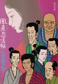 山田風太郎『風来忍法帖』