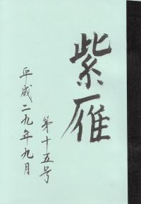 「紫雁」第15号(2017年9月)
