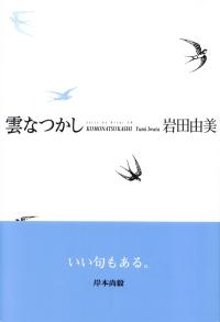 岩田由美『句集 雲なつかし』