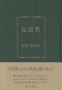 日高玲『句集 短篇集』
