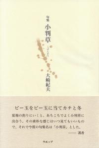 大崎紀夫『句集 小判草』
