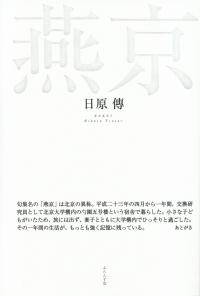 日原傳『句集 燕京』