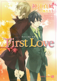 神江真凪『First Love』