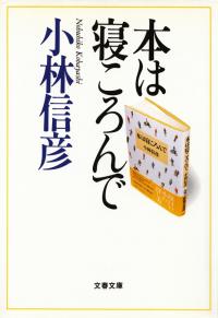 小林信彦『本は寝ころんで』