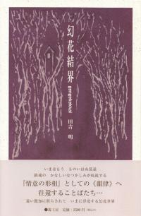 田吉明『句集 幻花結界』