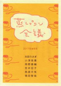 「蒸しプリン会議」2017年秋号(2017年11月)
