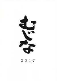 「東北若手俳人集 むじな」(2017年11月)