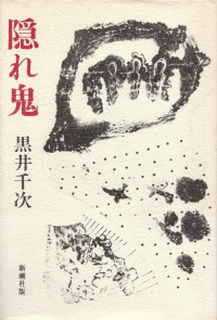 黒井千次『隠れ鬼』