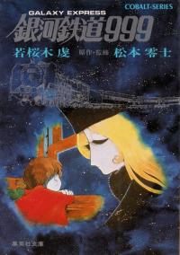 若桜城虔/原作・監修松本零士『銀河鉄道999』