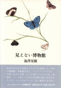 池澤夏樹『見えない博物館』