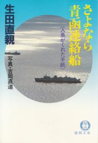 生田直親/写真・吉岡直道『さよなら青函連絡船―人魚がくれた手紙』