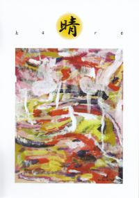 「晴」vol.1(2018年1月)