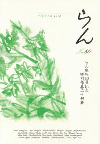 「らん」No.80(2018年1
