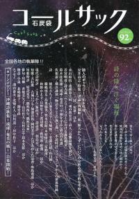 「コールサック」92号(2017年12月)