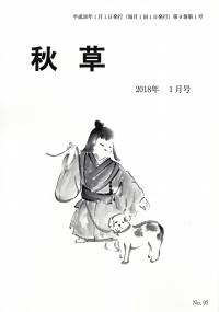「秋草」2018年1月号