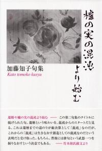 加藤知子『句集 櫨の実の混沌より始む』