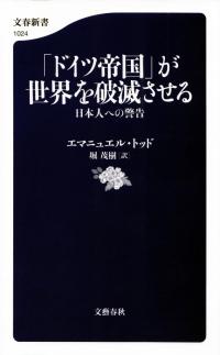 トッド『「ドイツ帝国」が世界を破滅させる―日本人への警告』